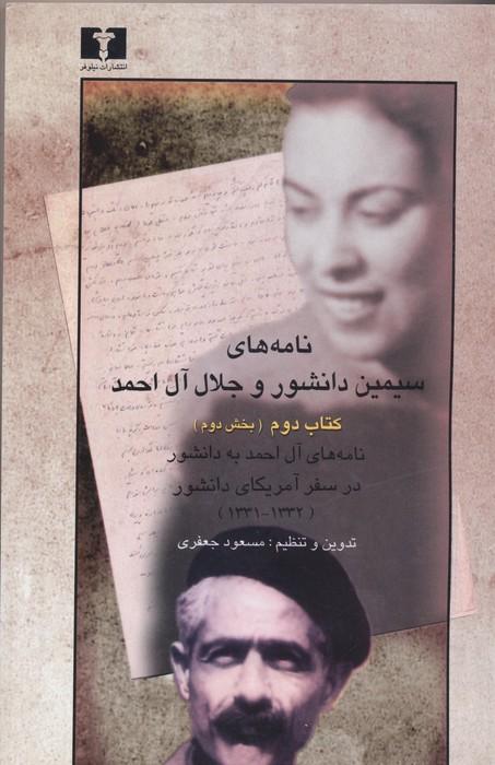 نامه هاي سيمين دانشور و جلال آل احمد
