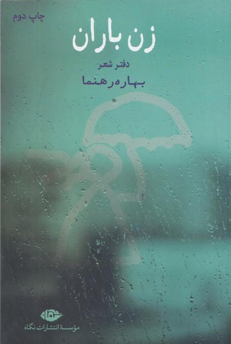 زن باران