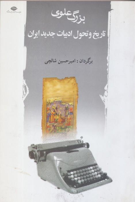بزرگ علوي تاريخ و تحول ادبيات جديد ايران