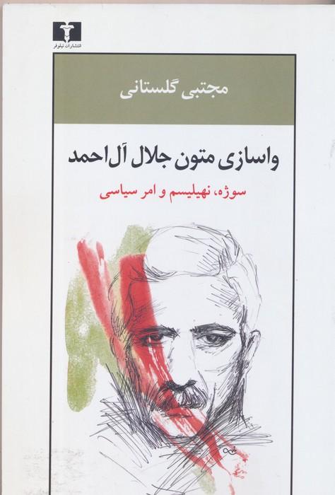 واسازي متون جلال آل احمد