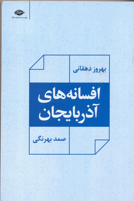 افسانه هاي آذربايجان