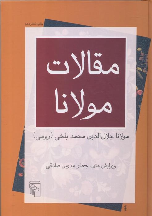 مقالات مولانا