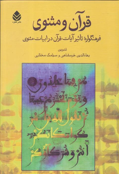 قرآن مثنوي فرهنگواره تاثيرآيات قرآن در ادبيات مثنوي
