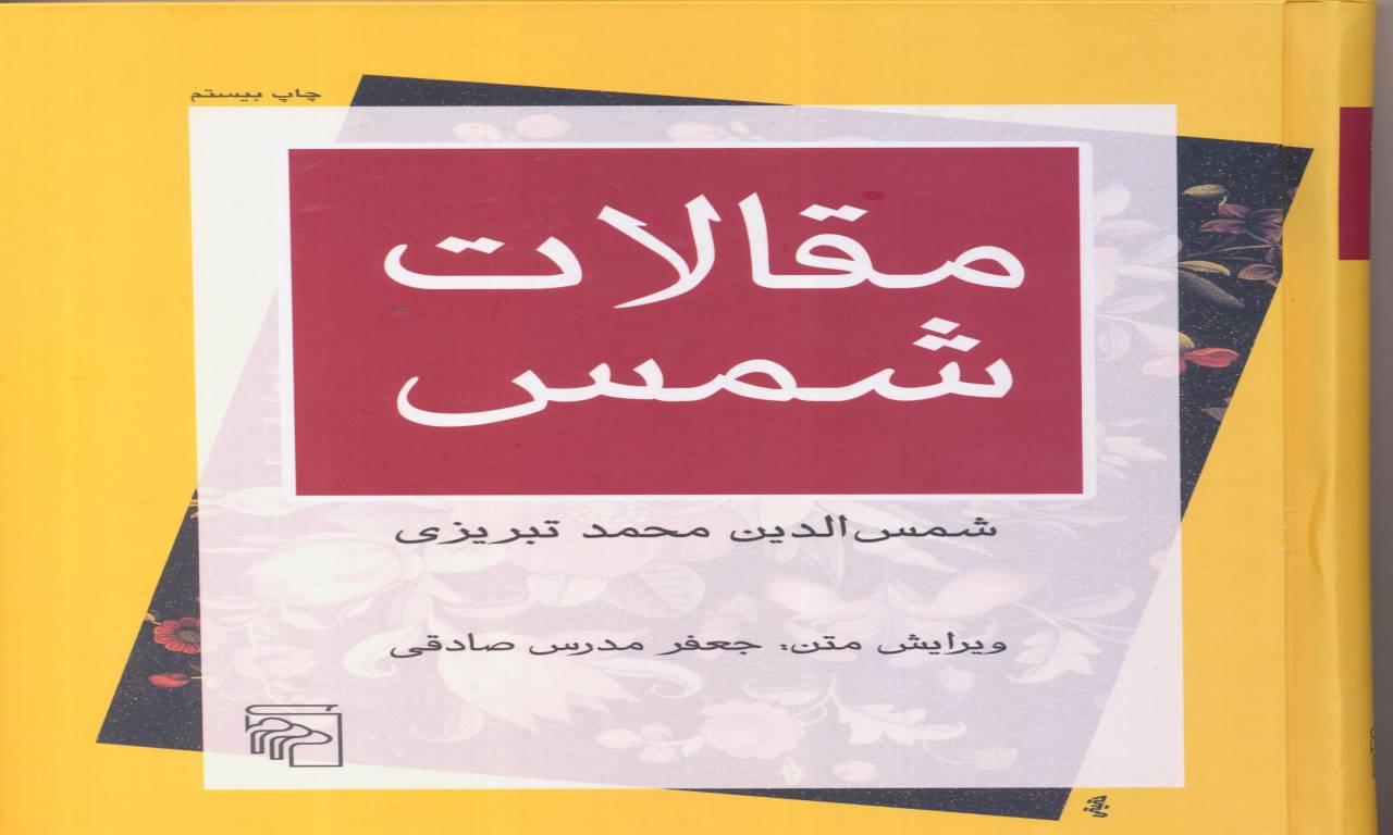 مقالات شمس