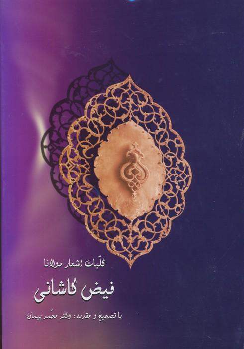 كليات اشعار مولانا فيض كاشاني