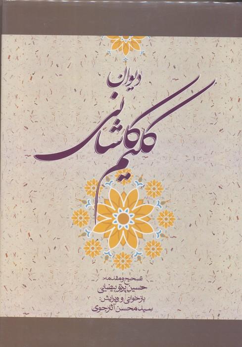 ديوان كليم كاشاني