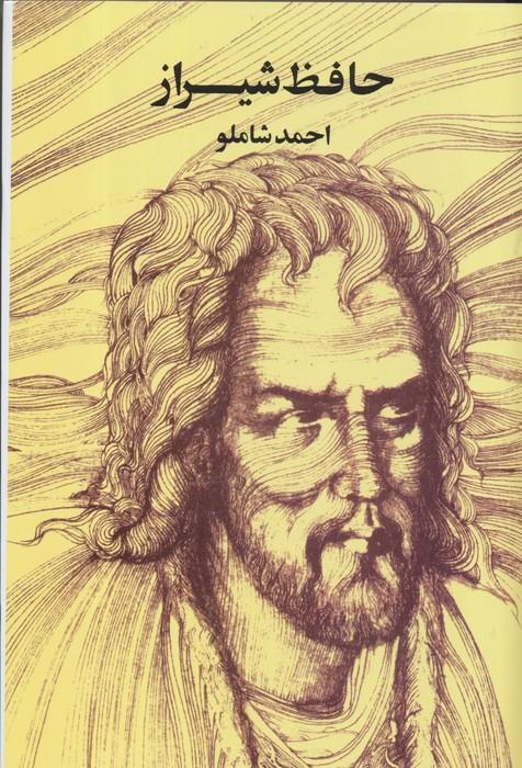 حافظ شيراز
