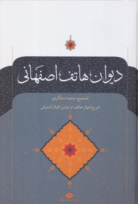 ديوان هاتف اصفهاني