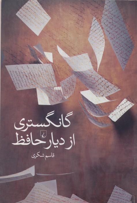 گانگستري از ديار حافظ