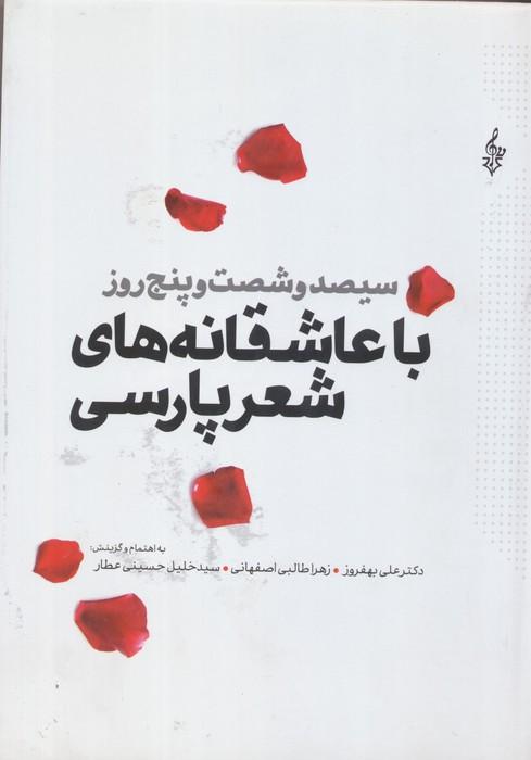 سيصد و  شصت و پنج روز با عاشقانه هاي شعر پارسي