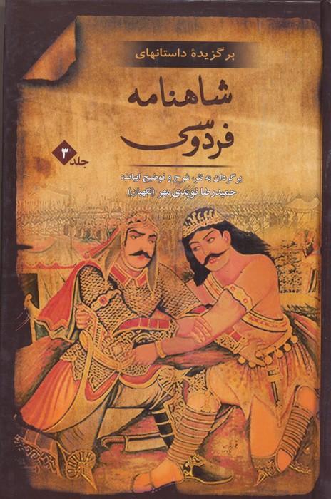 برگزيده داستانهاي شاهنامه فردوسي ج 3