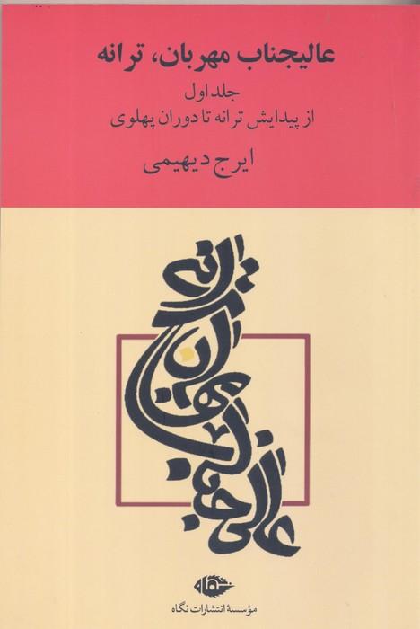 عاليجناب مهربان، ترانه ( جلد اول ) - از پيدايش ترانه تا دوران پهلوي