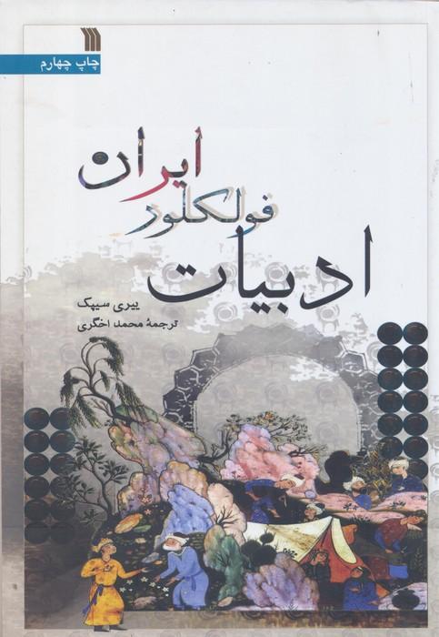 ادبيات فولكلور ايران