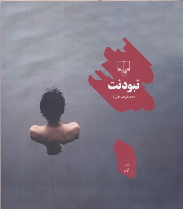 نبودنت ( جلد اول )