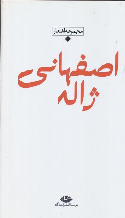 مجموعه اشعار  ژاله اصفهاني