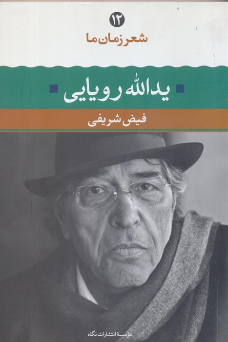 شعر زمان ما 12 يدالله رويايي