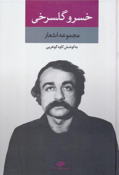 مجموعه اشعار خسرو گلسرخي