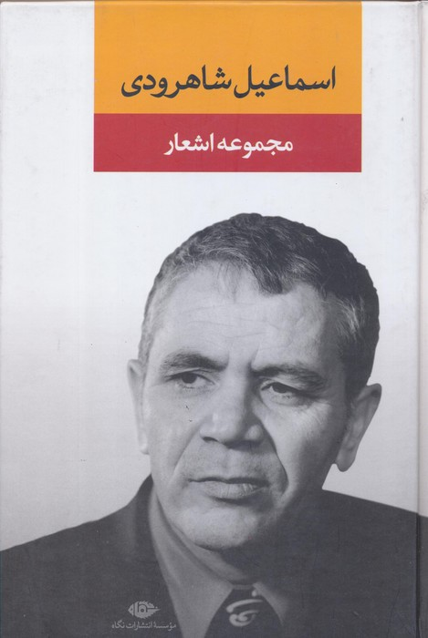 اسماعيل شاهرودي  مجموعه اشعار