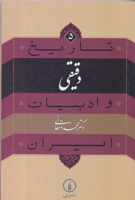 دقيقي - تاريخ و ادبيات ايران