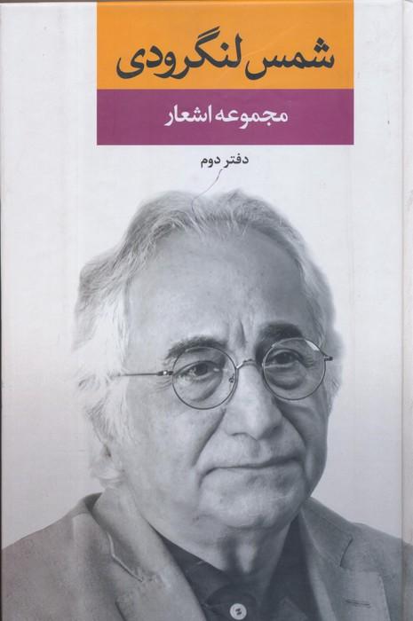 گزينه اشعار شمس لنگرودي