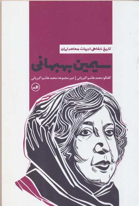 سيمين بهبهاني  تاريخ شفاهي ادبيات معاصر ايران