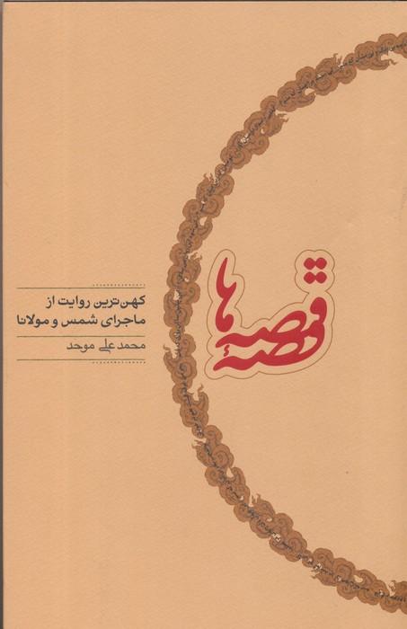 قصه  قصه ها كهن ترين روايت از شمس و مولانا