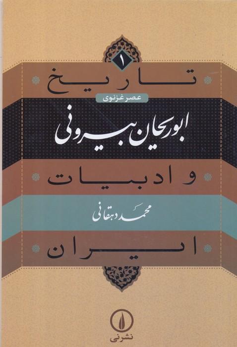 ابوريحان بيروني ـ تاريخ و ادبيات ايران