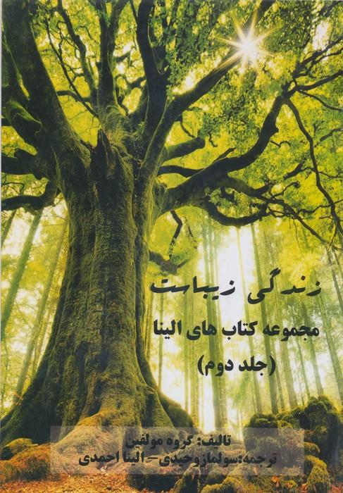 زندگي زيباست - مجموعه كتاب هاي الينا ( جلد دوم )