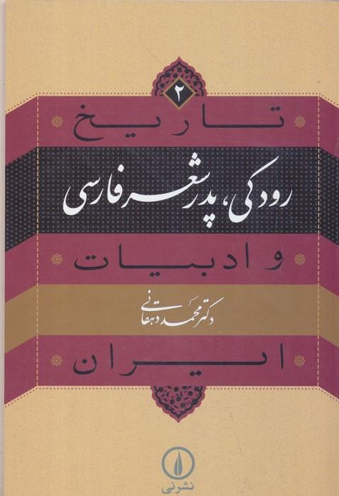 رودكي، پدر شعر فارسي