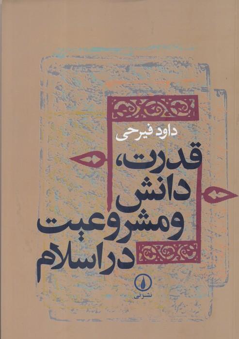 قدرت ، دانش و مشروعيت در اسلام  (دوره ميانه )
