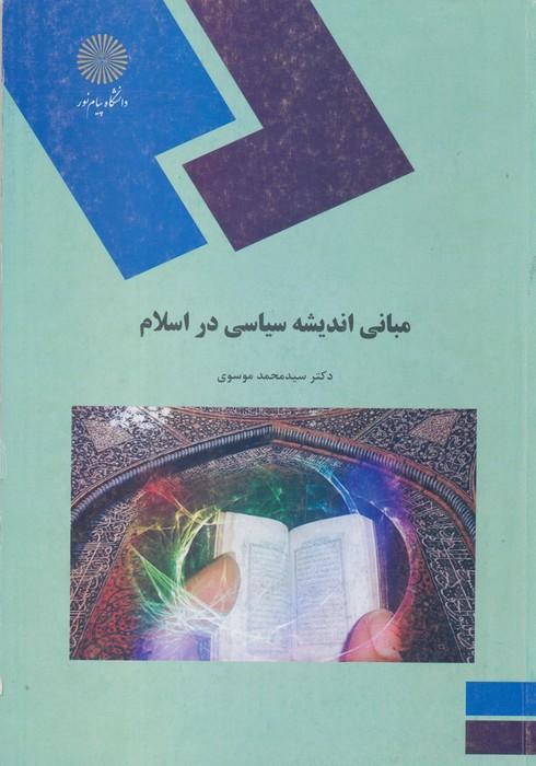 مباني انديشه سياسي در اسلام