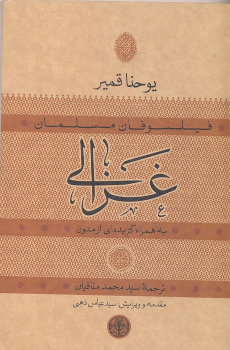غزالي فيلسوفان مسلمان به همراه گزيده اي از متون