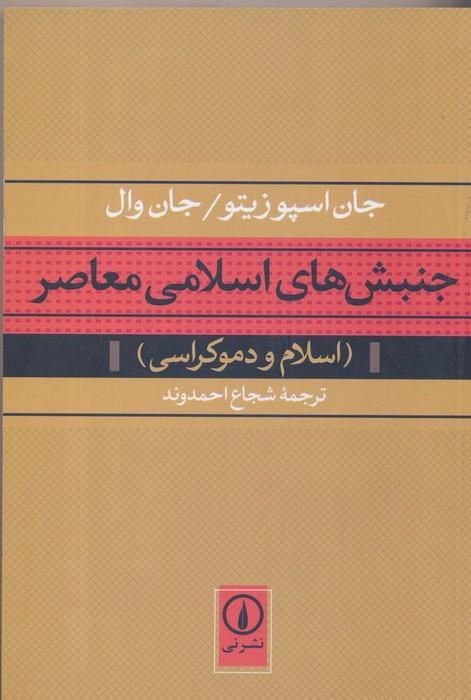جنبش هاس اسلامي معاصر  ( اسلام و دموكراسي )