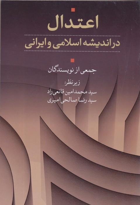 اعتدال در انديشه اسلامي و ايراني
