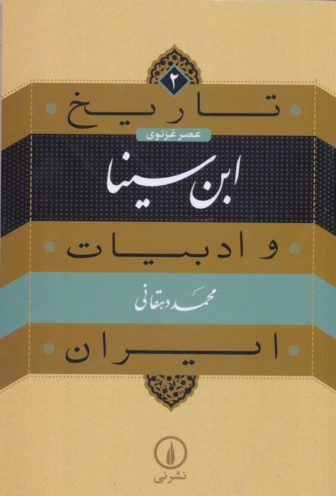 ابن سينا ـ تلريخ و ادبيات ايران