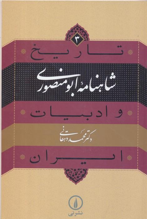 شاهنامه ابومنصوري ـ تاريخ و ادبيات ايران