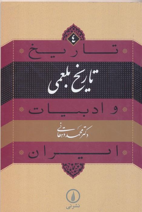 تاريخ بلعمي ـ تاريخ و ادبيات ايران