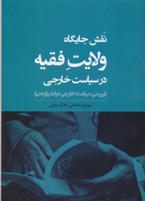نقش جايگاه ولايت فقيه در سياست خارجي (بررسي سياست خارجي دولت يازدهم )