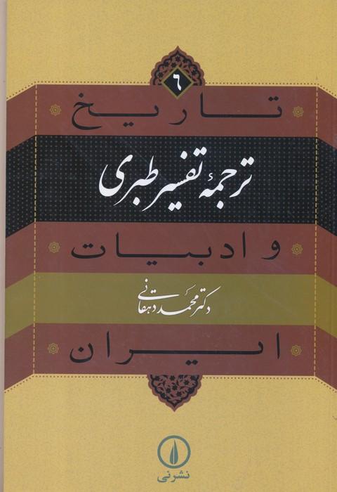 ترجمه تفسير طبري ـ تاريخ و ادبيات ايران