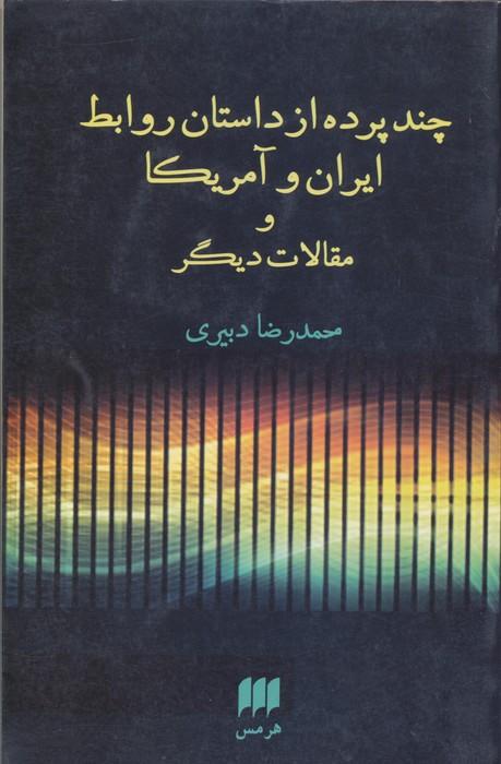 چند پرده از  داستان روابط ايران و آمريكا و مقالات ديگر
