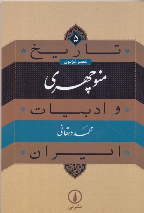 منوچهري ـ تاريخ و ادبيات ايران