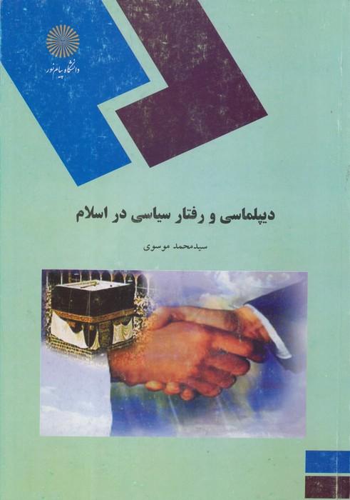 ديپلماسي و رفتار سياسي در اسلام