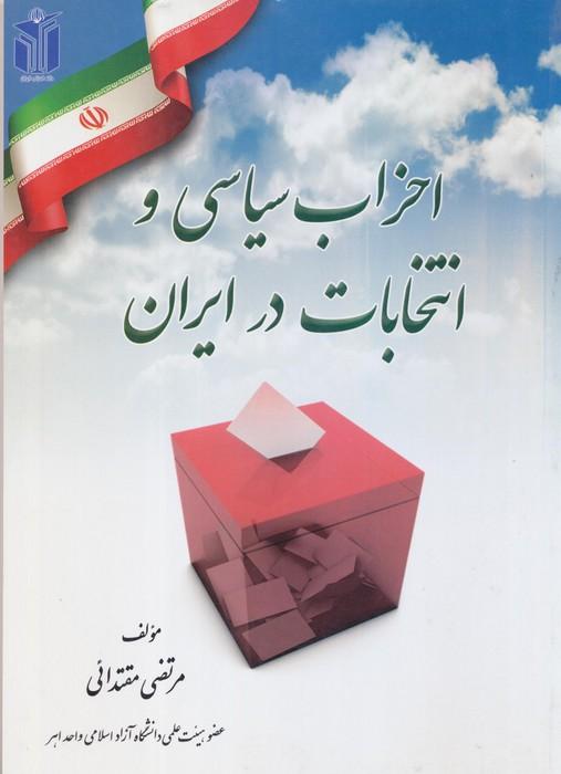 احزاب سياسي و انتخابات در ايران