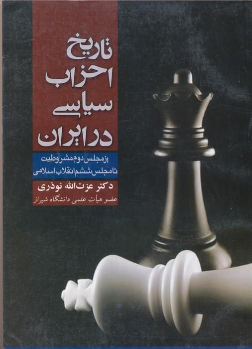تاريخ احزاب سياسي در ايران