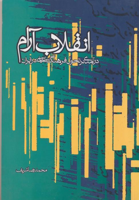 انقلاب آرام در آمدي بر تحول فرهنگ سياسي در ايران