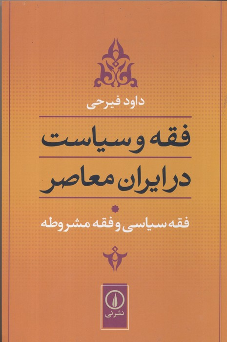 فقه و سياست در ايران معاصر
