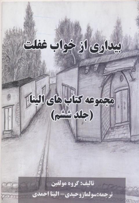 بيداري از خواب غفلت ـ مجموعه كتاب هاي الينا ( جلد ششم )