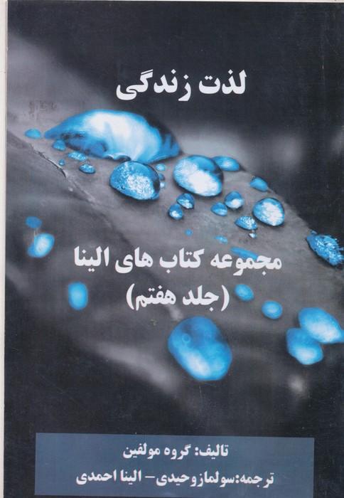 لذت زندگي ـ مجموعه كتاب هاي الينا ( جلد هفتم )