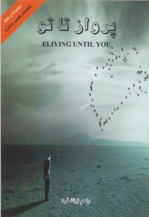 پرواز تا تو