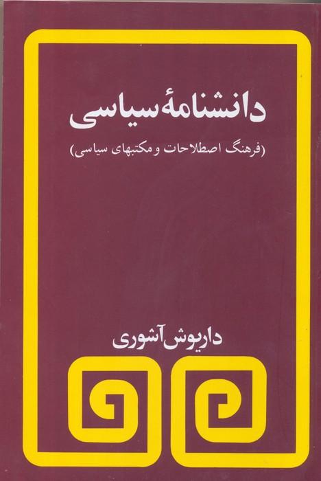 دانشنامه سياسي (فرهنگ اصطلاحات و مكتبهاي سياسي )